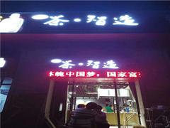 茶智造孔垄店