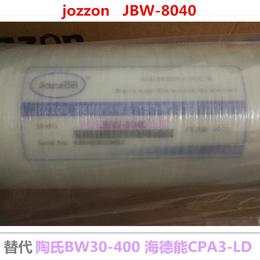国产九章8040反渗透膜滤芯 ro反渗透膜水处理通用厂家现货