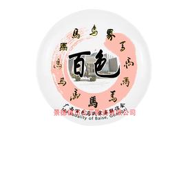 姓氏宗亲会活动纪念品定制 餐具瓷盘茶杯定制