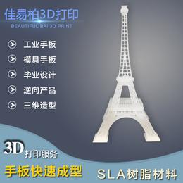 肇庆3d树脂打印服务毕业模型制作 金利3d打印模型