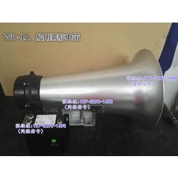 江苏WD-1A船用雾航电笛 24V船载电笛 CCS证书