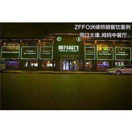 平顶山主题餐厅照明怎么收费、主题餐厅照明【ZFFO洲峰照明】