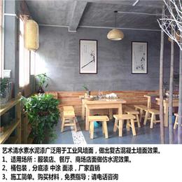 河南广之源水泥漆灰色墙面漆清水混凝土漆环保艺术涂料厂家