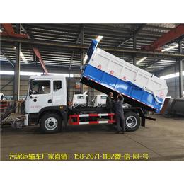 对接式污泥运输车-厢式全密封污泥粪污运输车缩略图