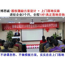 深圳加盟商股权激励方案设计-公司股权架构设计1对1咨询公司
