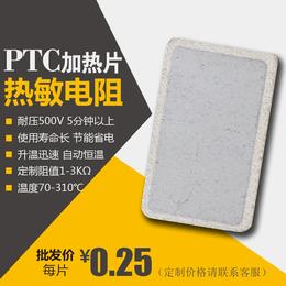 PTC发热片PTC陶瓷发热片 PTC发热片厂家定制陶瓷电热片