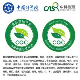 食品接触材料检测广州哪里能做 -中科院机构