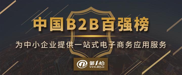 中国B2B百强榜2019