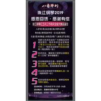 """八音琴行红五月""""珠江钢琴""""三节同庆 全城大牌品鉴会"""