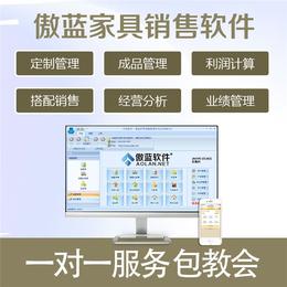 家具<em>行业软件</em>收费系统-太原家具<em>行业软件</em>-傲蓝软件