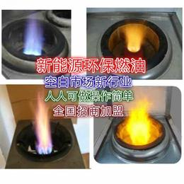 鸿泰莱生物环保燃油灶具厂家