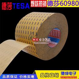 现货供应 德莎TESA51571 耐高温 高粘接力双面胶