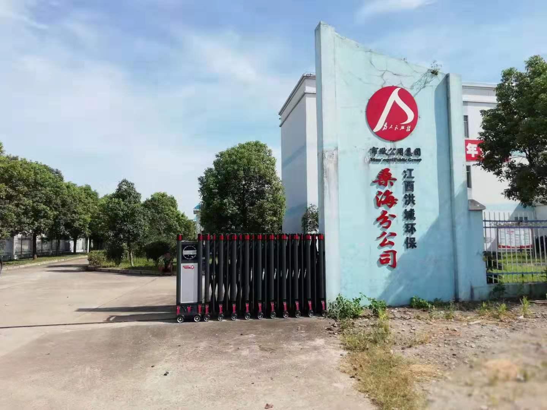 江西洪城环保桑海分公司