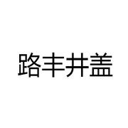 江西路丰道路设施有限公司