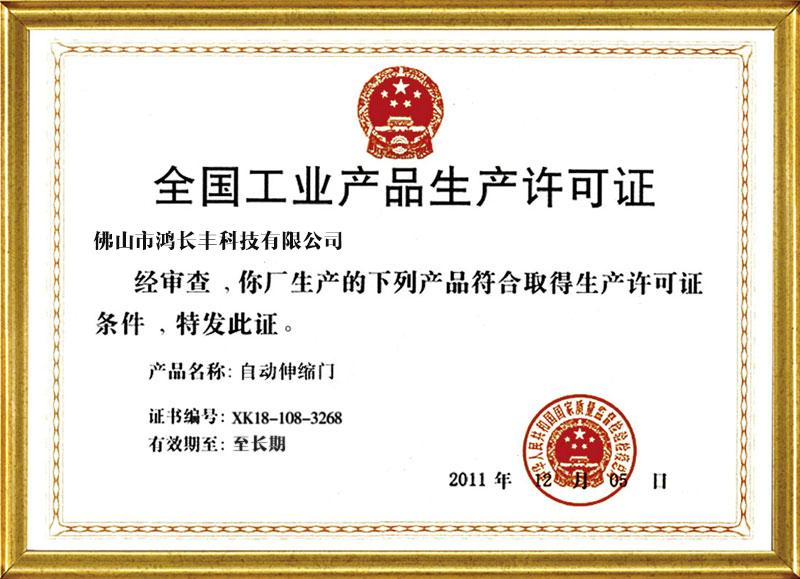 全国工业生产许可证