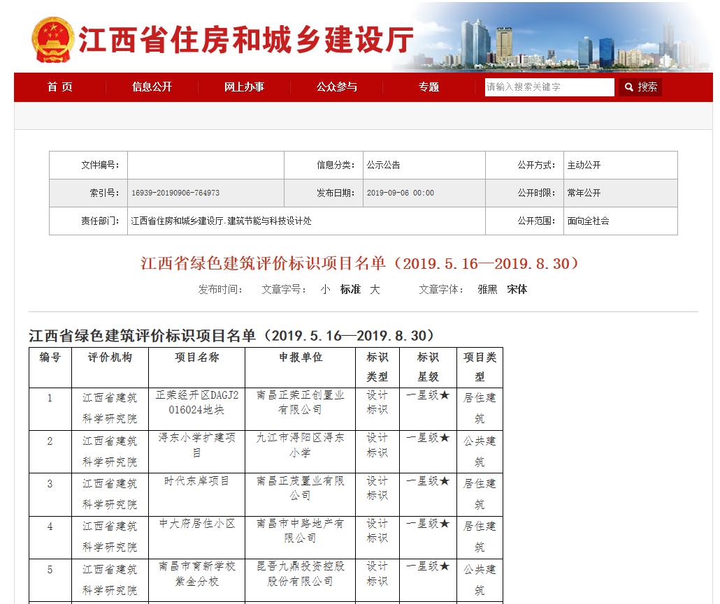江西省绿色建筑评价标识项目名单(2019.5.16—2019.8.30)