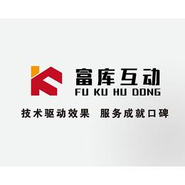 网络推广-太原网站建设-太原富库互动(优质商家)