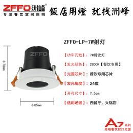 鹤壁迷你射灯多少瓦-【ZFFO洲峰照明】-迷你射灯