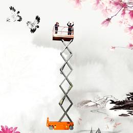 全自行升降机 升降台 举升机 高空作业平台 升降车