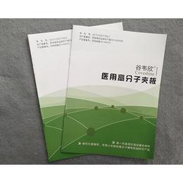 样本印刷 南京样本印刷 样本印刷厂 南京样本印刷厂