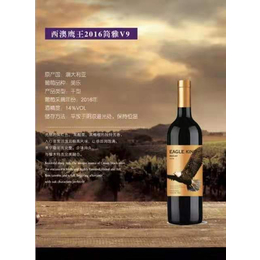 西澳鹰王简雅 V9 葡萄酒缩略图