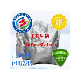 卡芬生物现货原料二甲氧苄啶