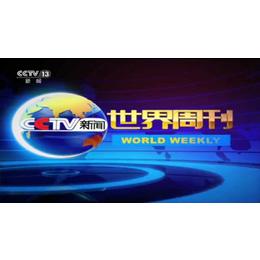 做CCTV-13央视新闻频道世界周刊栏目广告一次多少钱