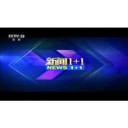 做CCTV-13央视新闻频道 新闻1+1栏目广告一次多少钱
