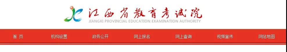 关于印发江西省2020年普通高校招生艺术类统一考试大纲的通知