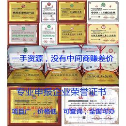 去哪申请中国行业十大品牌证书