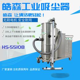 皓森大功率工业吸尘器HS-5510B不锈钢qy8千亿国际配套吸尘器