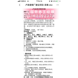 正规合法合规的劳务公司19182022370简阳仁捷劳务公司