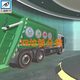 炫境品牌垃圾分类VR科普项目产品源头供应厂家