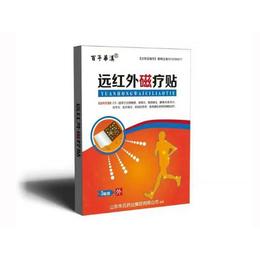 百年华汉远红外磁疗贴贴牌代工