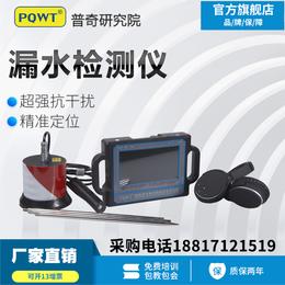 管道测漏仪PQWTCL200