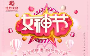 热烈祝贺江西德煦实业姚东霞荣获南昌市女创业带头人称号