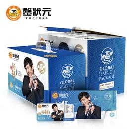 2020年蟹状元海鲜大礼包进口海鲜礼盒提货卡798型特惠中