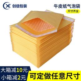 黄色信封气泡袋防震打包泡泡袋 复合泡沫袋黄皮纸文件袋厂家定做