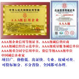 申报中国315诚信平安国际娱乐证书要多少费用