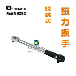 日本TOHNICHI东日QL25N_100N扭力扳手