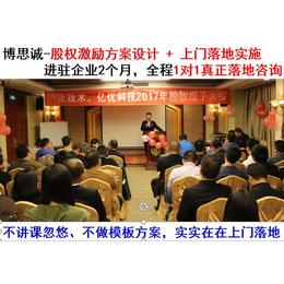 广州加盟商股权激励方案设计咨询-加盟商股权激励1对1咨询公司