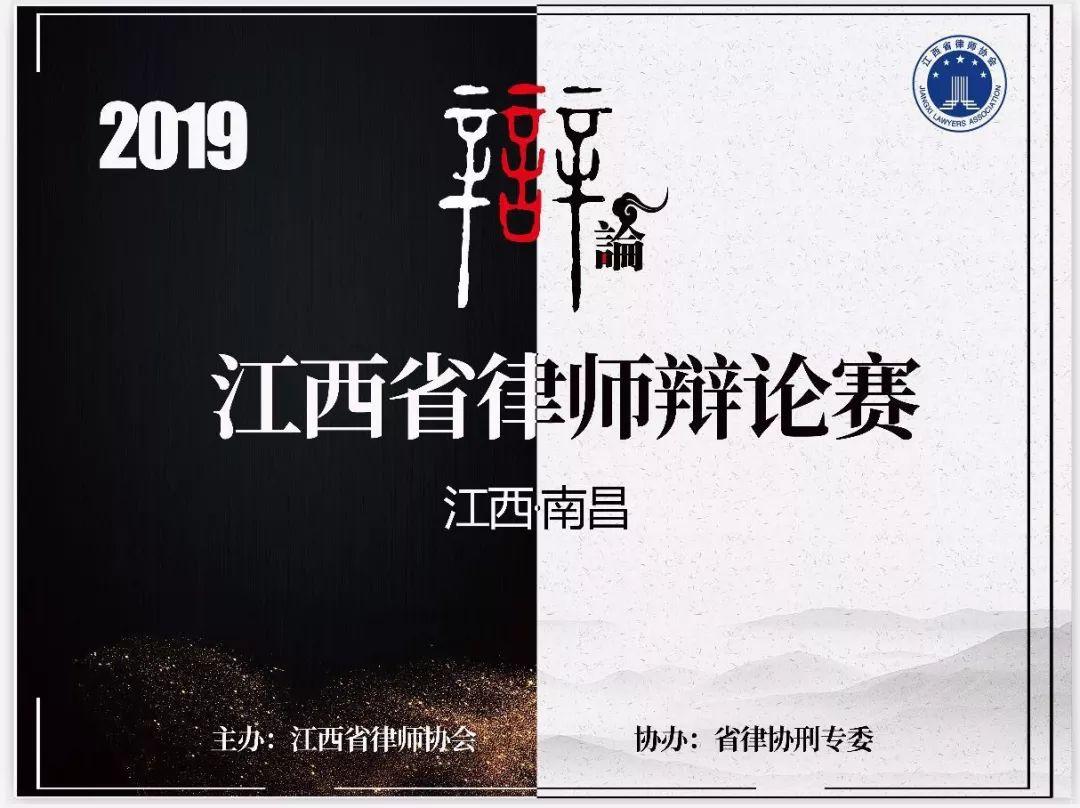 【柴桑新闻】2019年江西省律师辩论赛顺利结束,柴桑律师携奖荣归