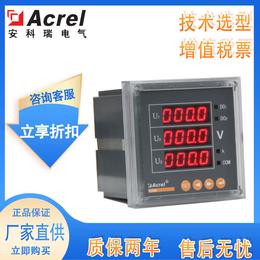 供应安科瑞低压出线柜三相四线电能表PZ96-E4
