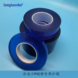 专注生产研发 浪淘沙生产厂家 PVC静电保护膜供应 全国包邮