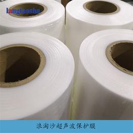 平安国际质量好 价格实惠 东莞浪淘沙超声波保护膜生产厂家