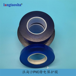 符合行业标准 浪淘沙PVC静电保护膜 值得信赖 厂家直销