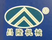 安丘市昌隆机械有限公司