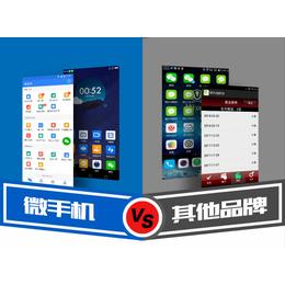 骏网微手机与微商营销软件有什么区别