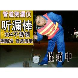 岳阳市地下自来水管道测漏仪 听漏棒管道测漏仪原理