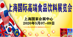 2020上海国际高端食品饮料与进出口食品展
